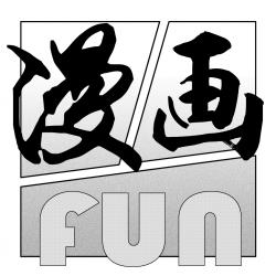 漫画FUN